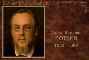 Боткин