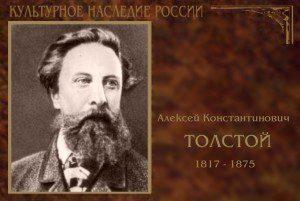 НАСЛЕДИЕ РОССИИ АК Толстой
