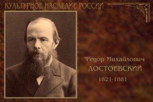 НАСЛЕДИЕ РОССИИ Достоевский