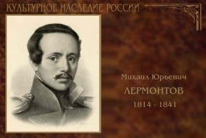 НАСЛЕДИЕ РОССИИ М.Лермонтов