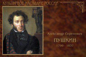 НАСЛЕДИЕ РОССИИ Пушкин
