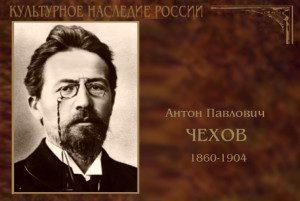 НАСЛЕДИЕ РОССИИ Чехов