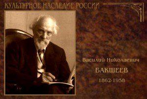 РосКультура Бакшеев