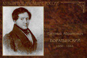 РосКультура Боратынский