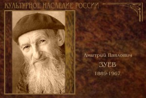 РосКультура Зуев