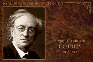 РосКультура Тютчев