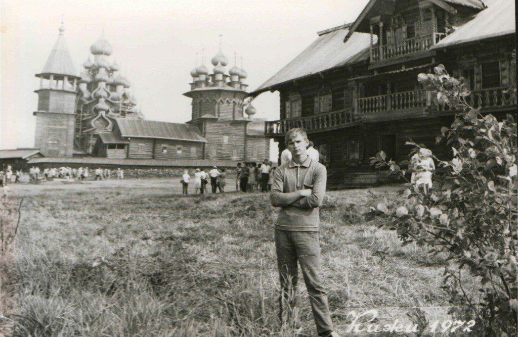 Владимир Лежнев. Кижи. 1972 год
