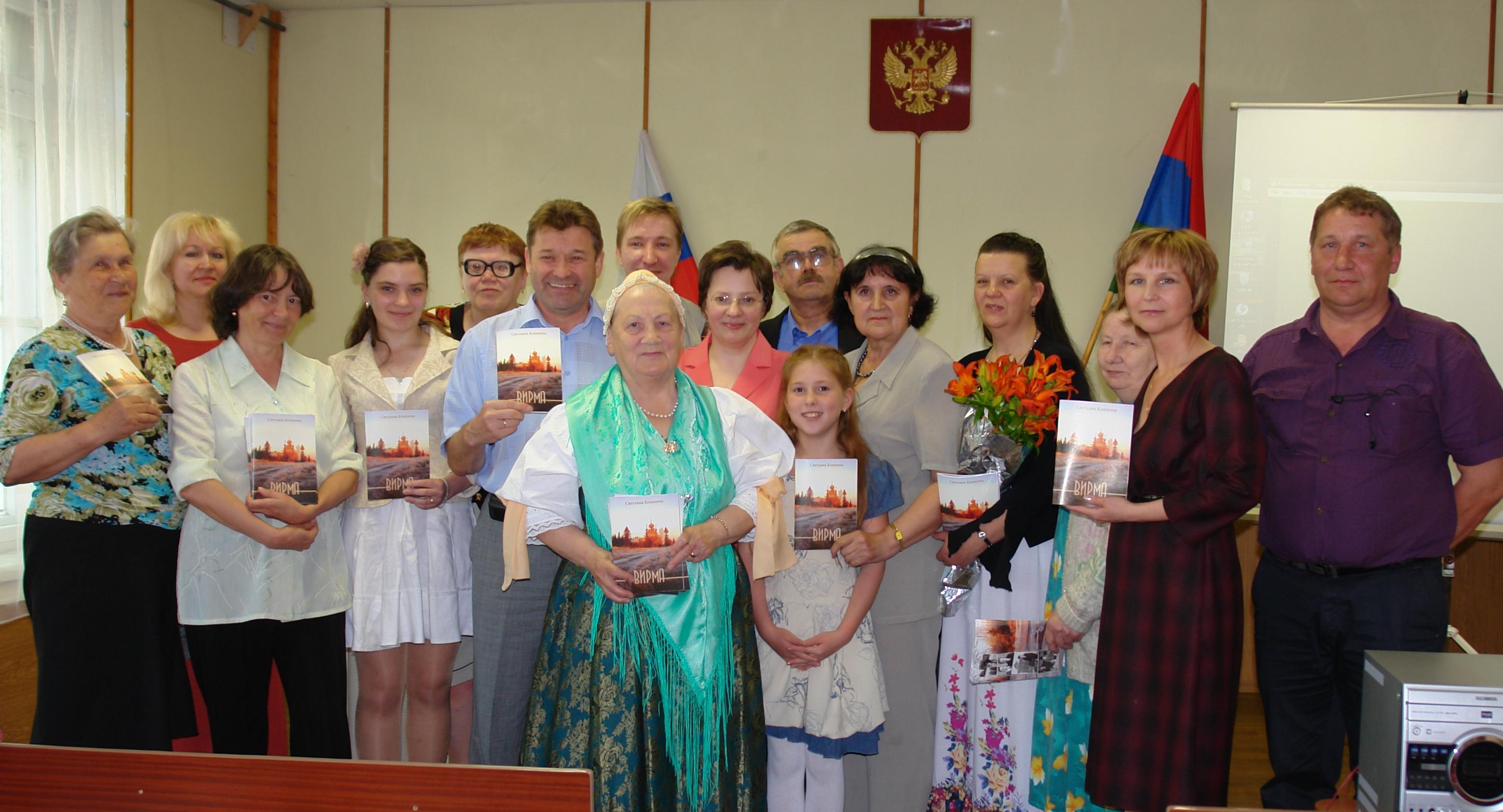 """Презентация книги С. В. Кошкиной """"Вирма"""". 2012 г."""