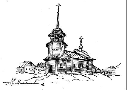 Храм в селе Сухое. 1928 год. Рисунок Н. Маковской
