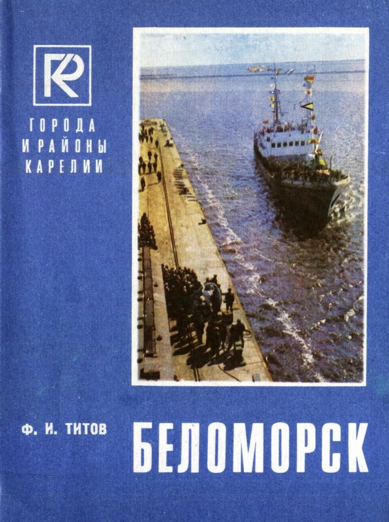 обложка книги БЕЛОМОРСК
