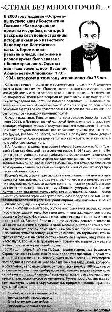 Беломорская Сорока, 2010 год, № 6