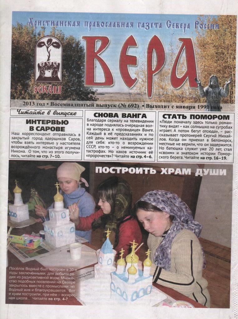 """Газета """"Вера"""" (2013, 18-й выпуск)"""