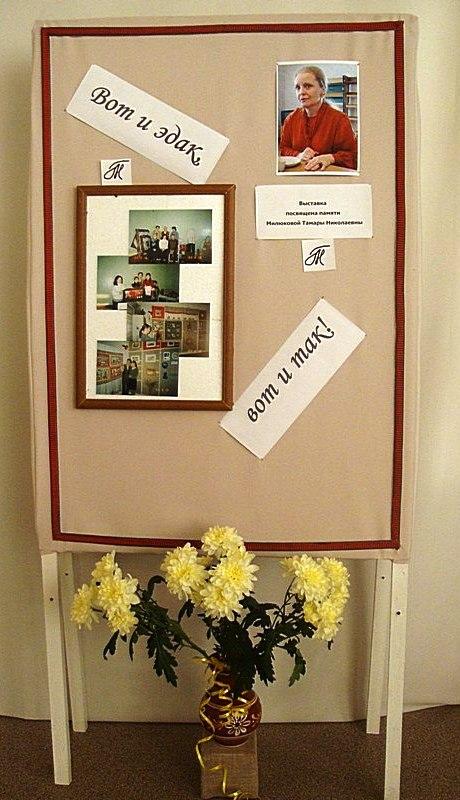 Выставка творческих работ памяти Тамары Николаевны Милюковой в музее-мастерской. Фото Ирины Ильиной