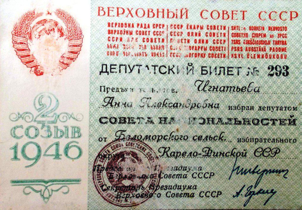 Из архива Г. Н. Давидович
