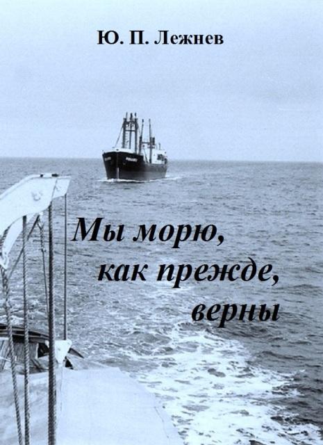Обложка книги Ю.П. Лежнева