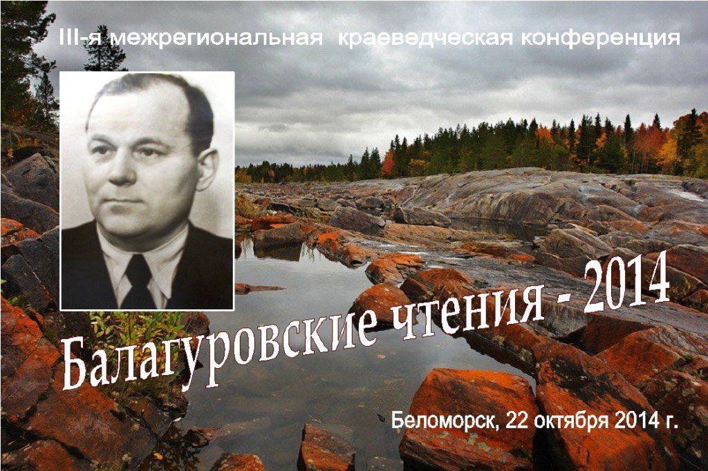 Афиша Балагуровские чтения - 2014