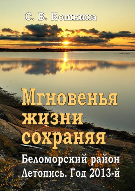 обложка книги Мгновенья жизни сохраняя