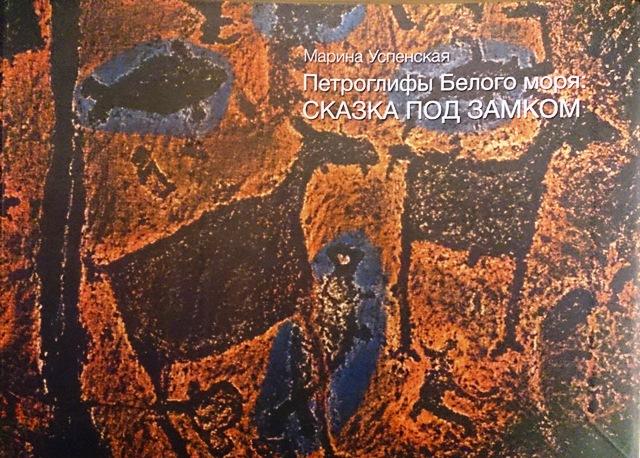 Обложка книги Марины Успенской «Петроглифы Белого моря: сказка под замком».