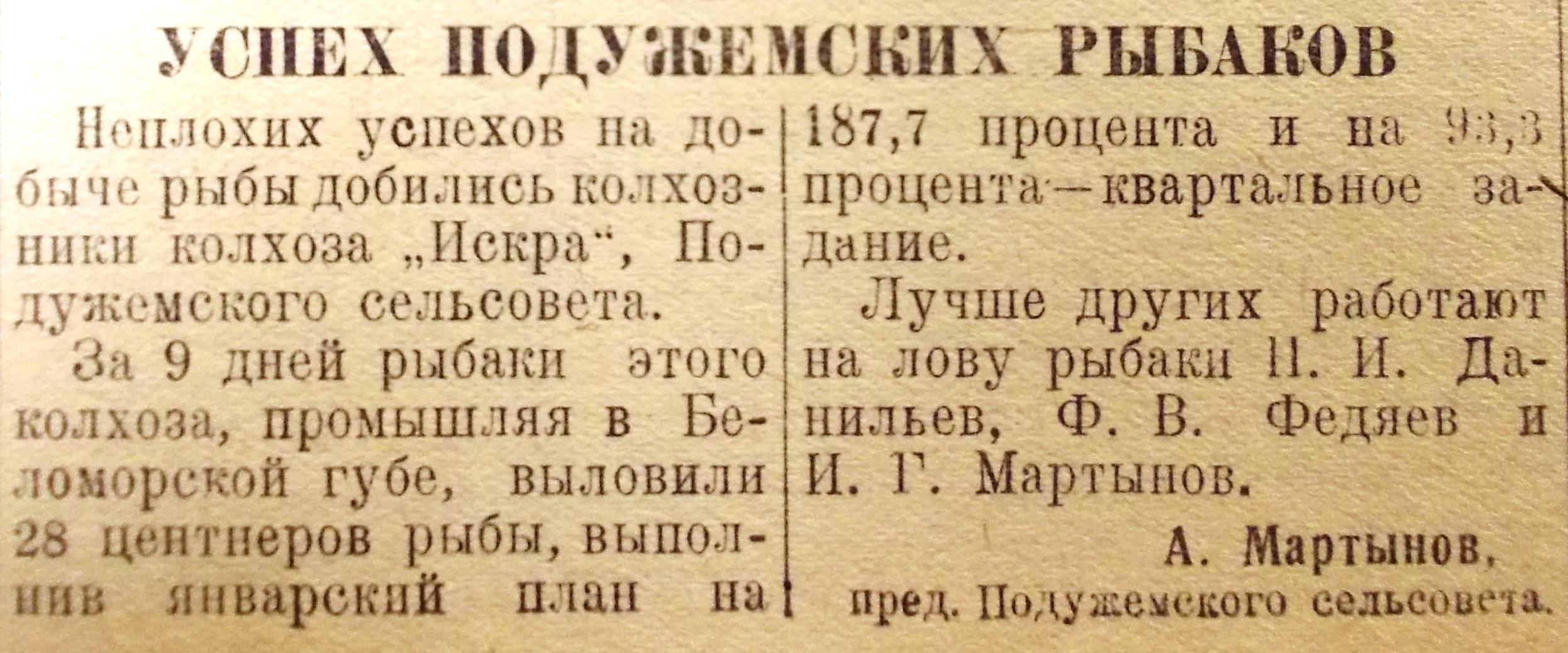 """Статья из газеты """"Советское Беломорье"""", 16 января 1949 г."""