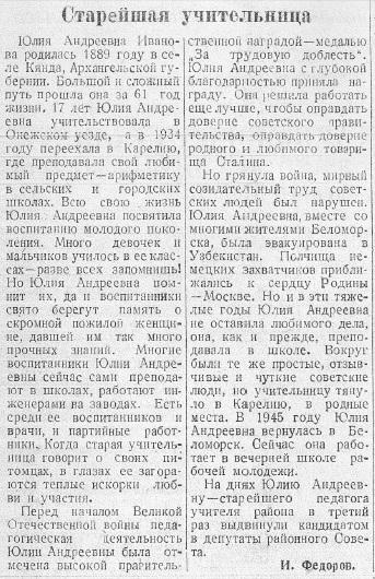 Статья из газеты «Беломорская трибуна» от 23 ноября 1950 года