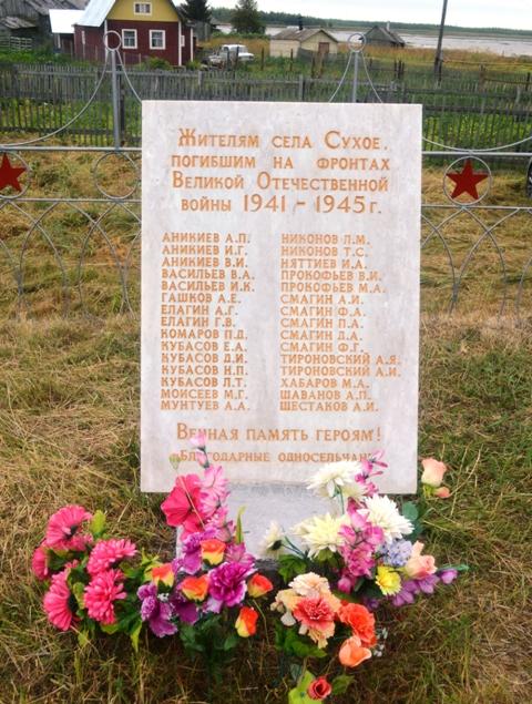 Памятная плита с именами погибших в годы войны жителей Сухого. 10 августа 2014 г. Фото С. Кошкиной