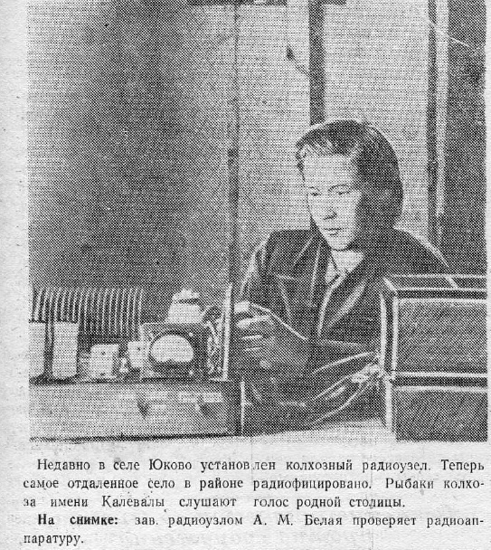 """Копия фотографии из газеты """"Беломорская трибуна"""", 19 марта 1954 г."""