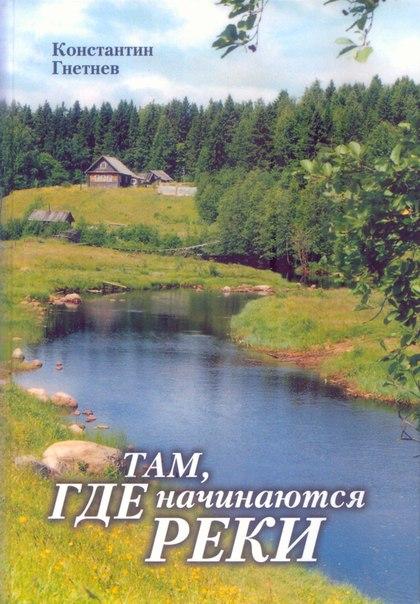 """Обложка книги """"Там, где начинаются реки"""""""