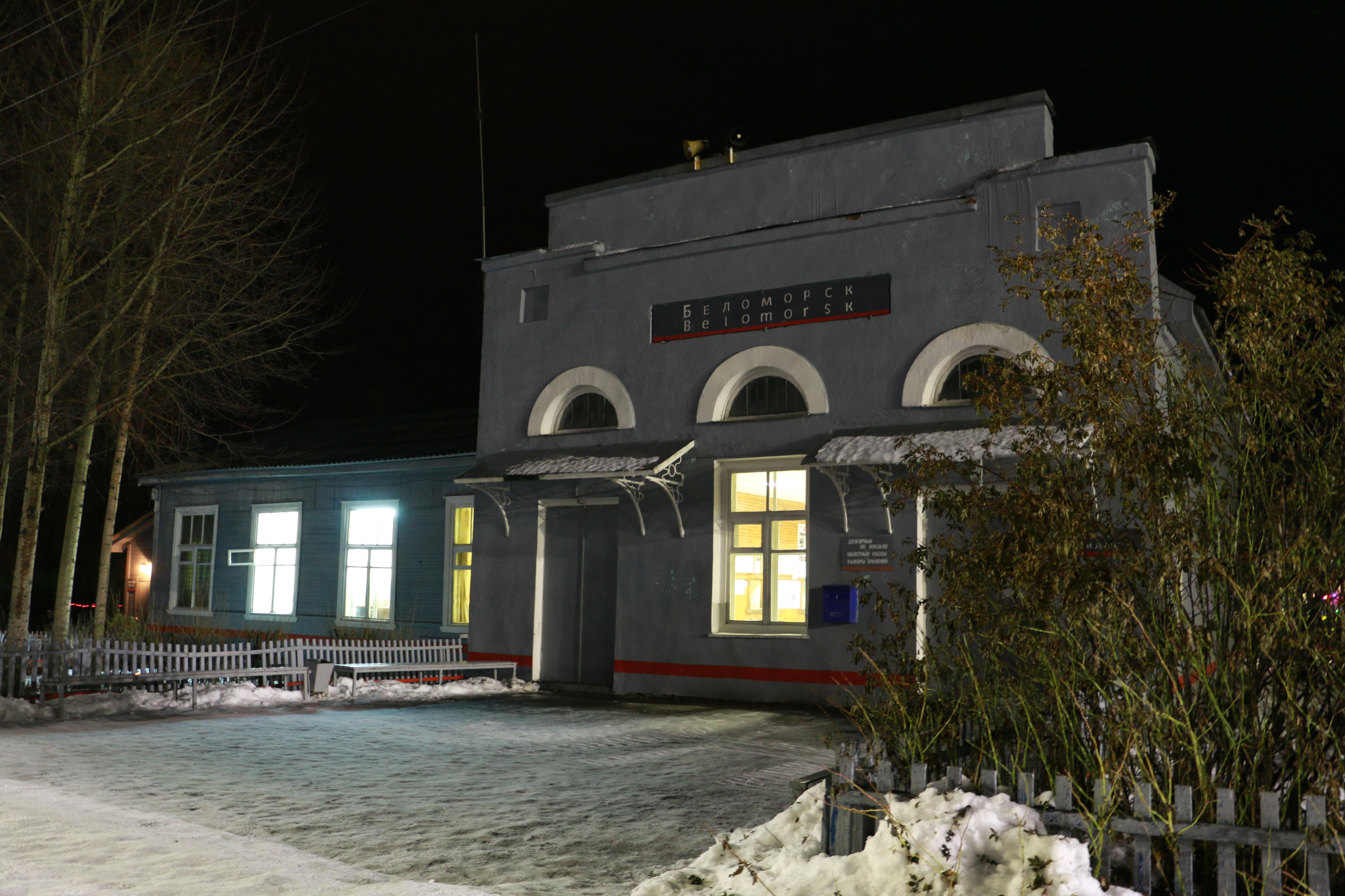 Вокзал г. Беломорска. 9 декабря 2014 г. Фото В. Дрягуева