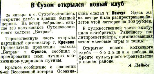 """Фотокопия статьи из газеты """"Беломорская трибуна"""", 1935 г."""