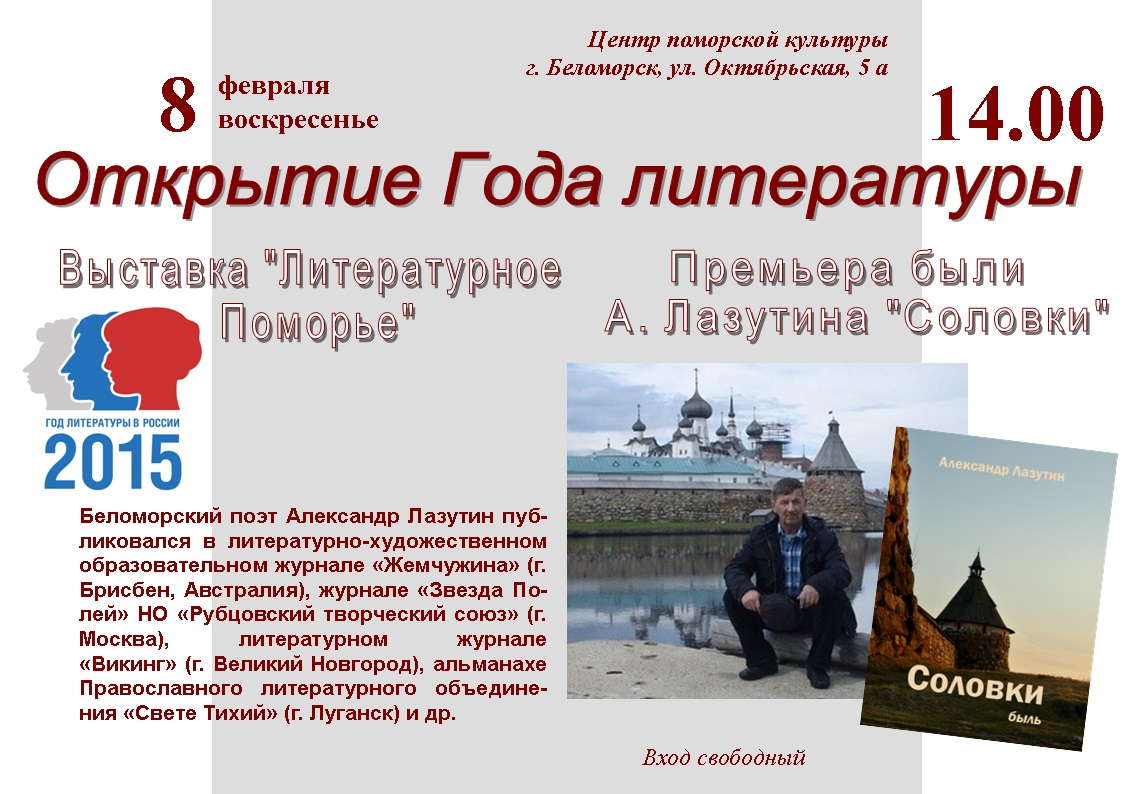 Афиша Литературное Поморье