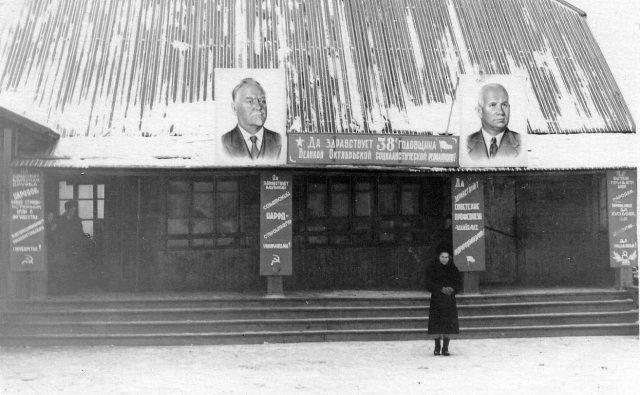 Дом культуры п. Летнереченский. 7 ноября 1955 г.