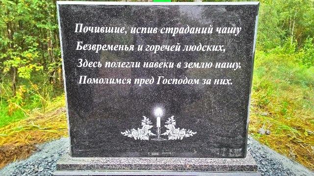 Памятная плита в основании поклонного креста. Фото А. Лазутина
