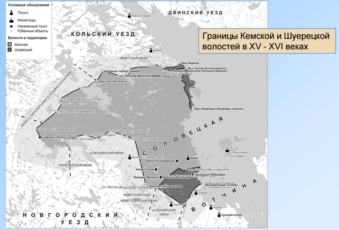 Границы Кемской и Шуерецкой волостей на конец 15века