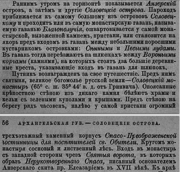 Соловки1