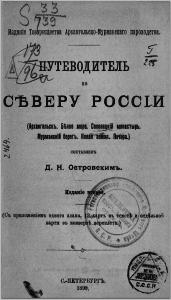 """""""Путеводитель по Северу России"""""""