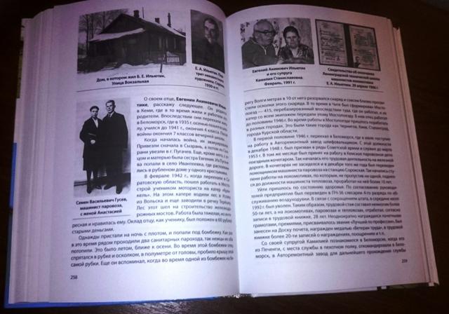 Книга о станции Беломорск