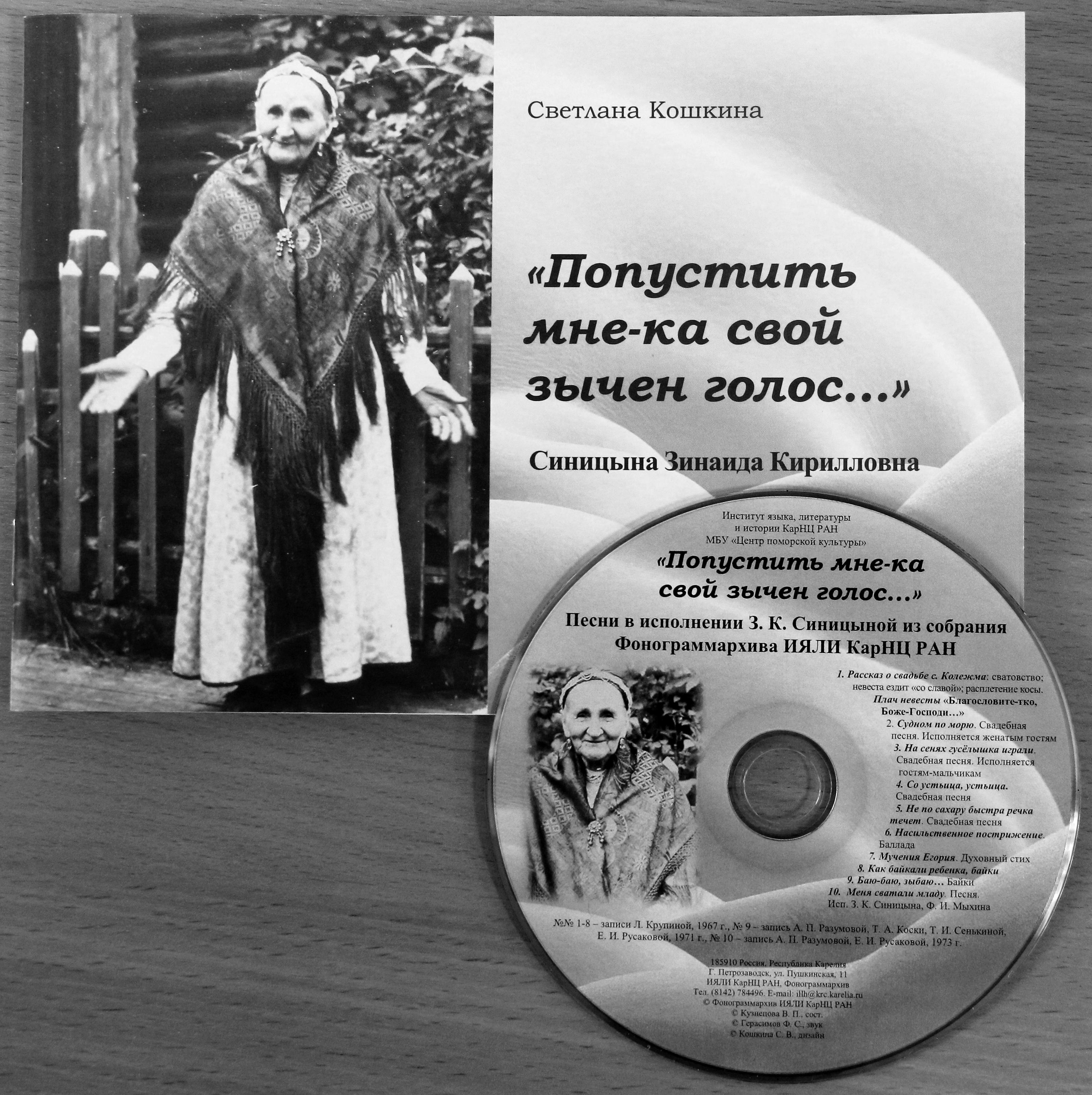 Альбом и диск о З. К. Синицыной