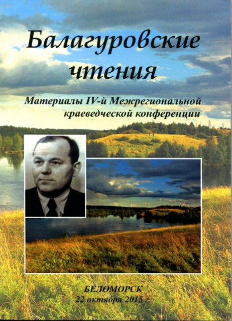 """Сборник """"Балагуровские чтения"""""""