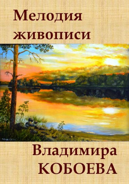 Мелодия живописи Владимира Кобоева