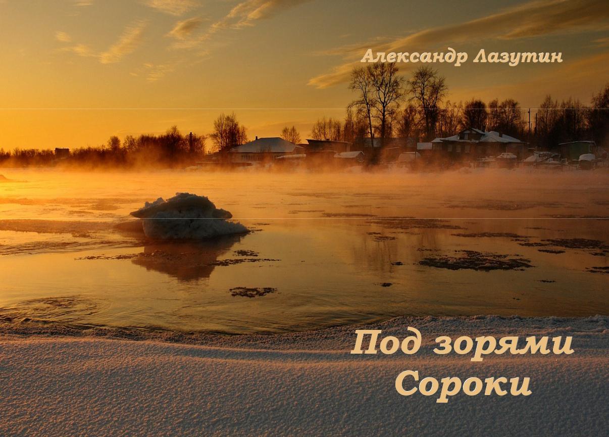 Обложка сборника стихов А. М. Лазутина