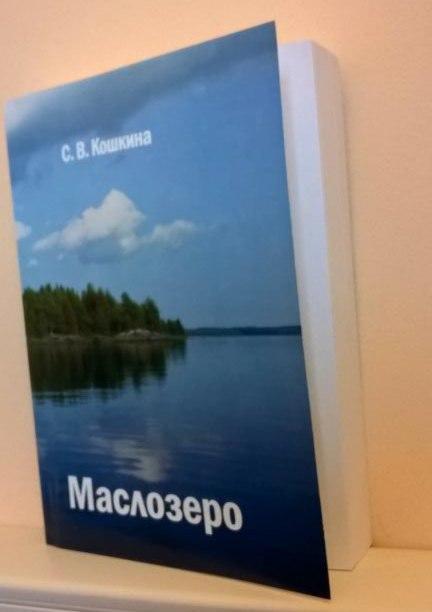 """Сигнальный экземпляр книги """"Маслозеро"""". Вышел 21 марта 2016 г."""