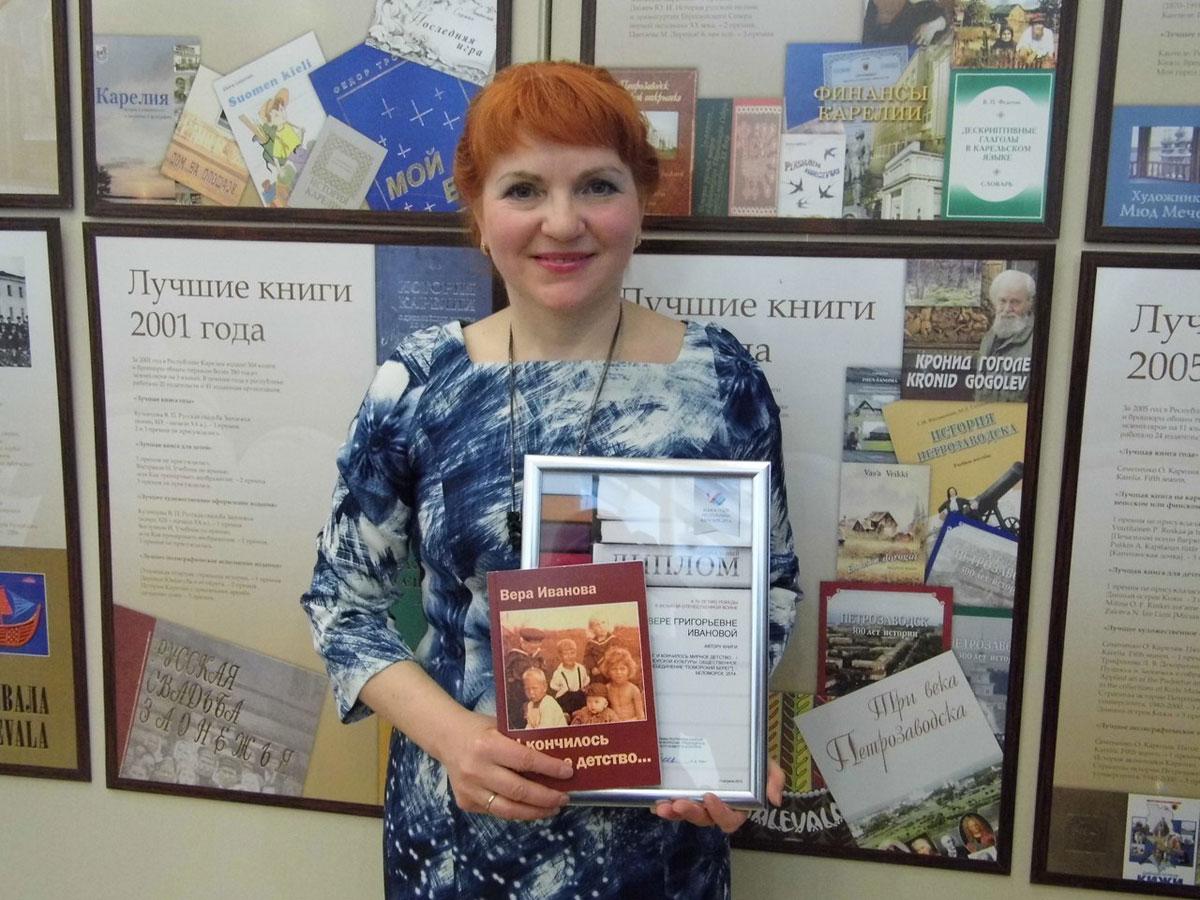 Вера Григорьевна Иванова