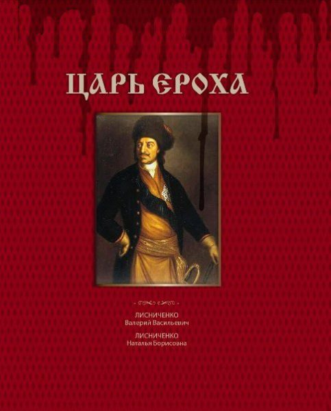 """Книга """"Царь Ероха"""" - В.В. и Н.Б. Лисниченко"""