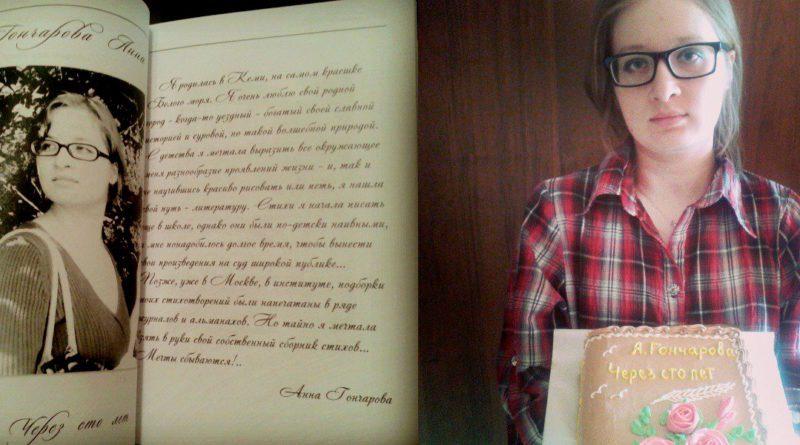 Три стихотворения Гончаровой Анны из сборника «Через сто лет»