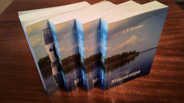 "Книга ""Маслозеро"""