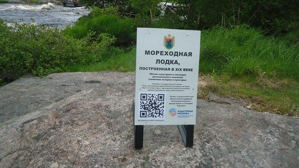 Табличка, установленная вблизи мореходной лодки. Село Сумский Посад, Беломорский район, Республика Карелия