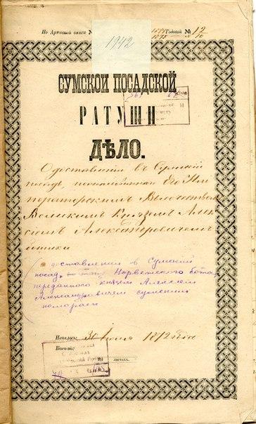 Дело о доставлении норвежского ботика в Сумский Посад. Документ из Национального Архива Республики Карелия