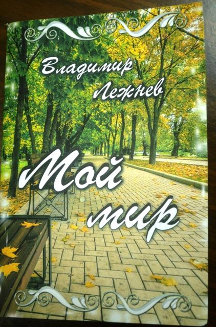 Вышел новый сборник стихов Владимира Лежнева «Мой мир»