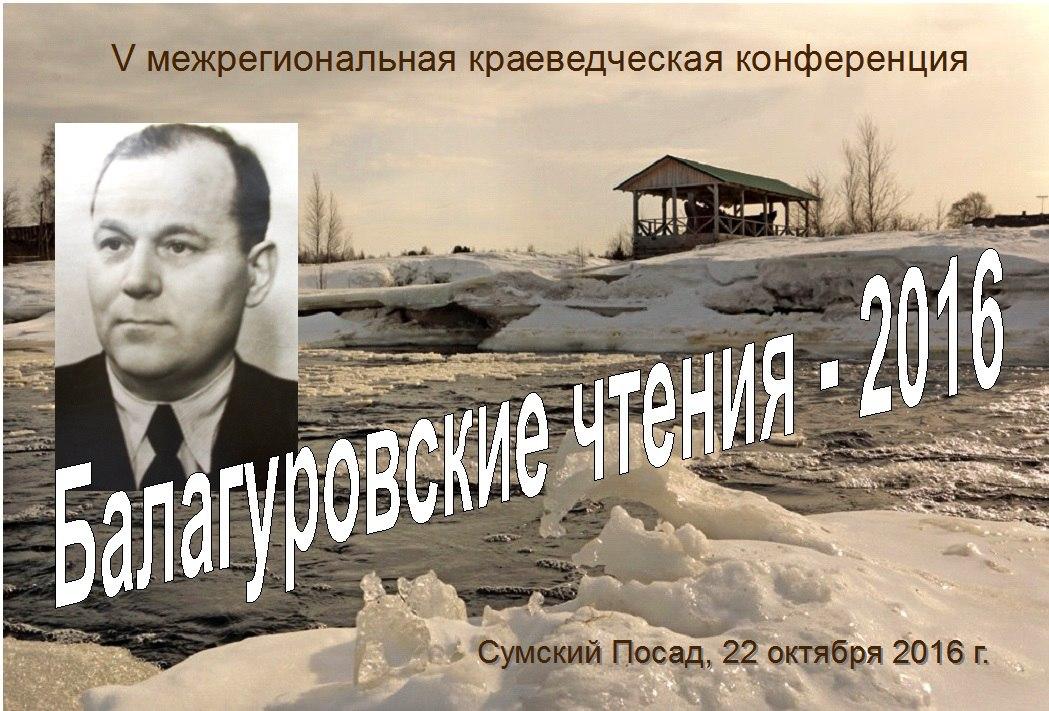 30 сентября завершается регистрация участников пятой межрегиональной конференции «Балагуровские чтения»
