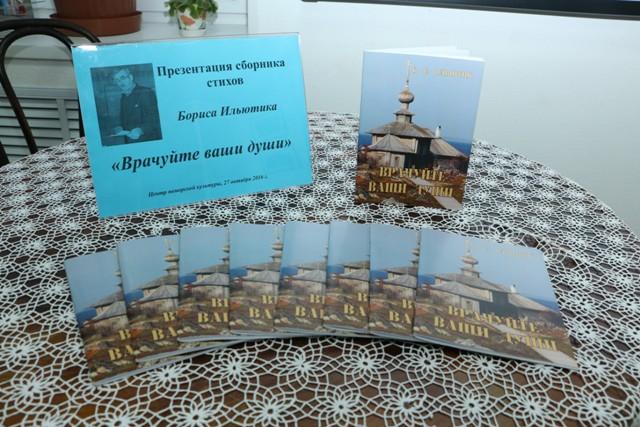 Презентация сборника стихов Бориса Ильютика «Врачуйте ваши души»